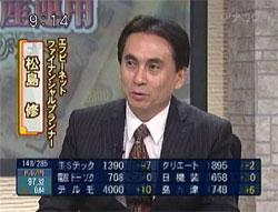 松島修テレビ出演2