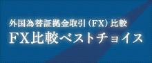 外国為替証拠金取引(FX)比較FX比較ベストチョイス