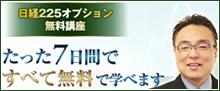 日経225オプション無料講座