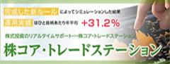 株コア・トレードステーション