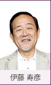 伊藤 寿彦